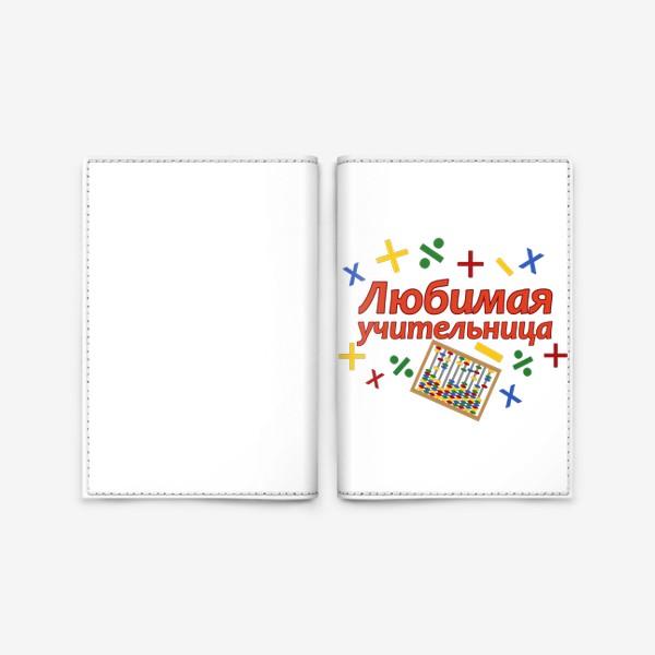 Обложка для паспорта «Любимая учительница. Математика, начальные классы »