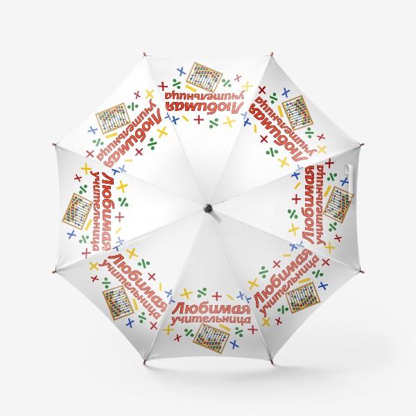 Зонт «Любимая учительница. Математика, начальные классы »