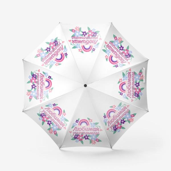 Зонт «Любимая учительница. Надпись с цветами и радугой. Начальные классы »