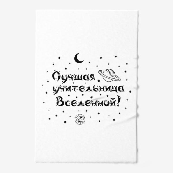 Полотенце «Лучшая учительница Вселенной. Космос и надпись со звездами»
