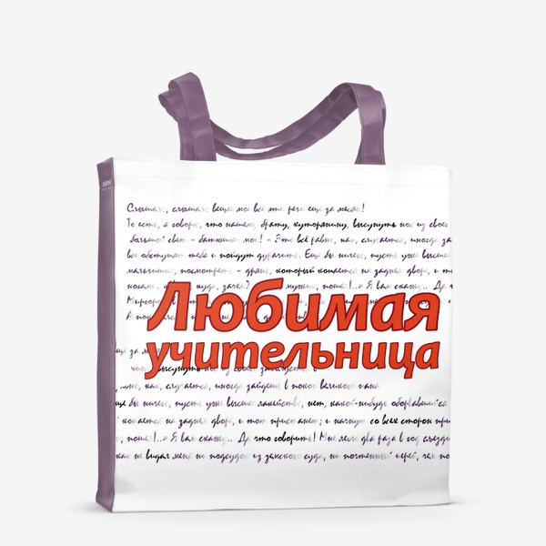 Сумка-шоппер «Любимая учительница. Литература, языки»