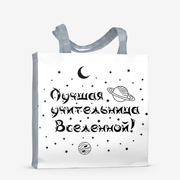 Сумка-шоппер «Лучшая учительница Вселенной. Космос и надпись со звездами»