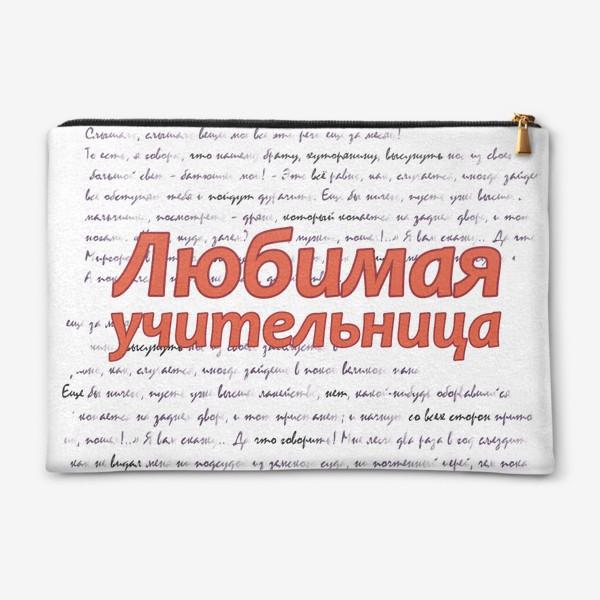 Косметичка «Любимая учительница. Литература, языки»