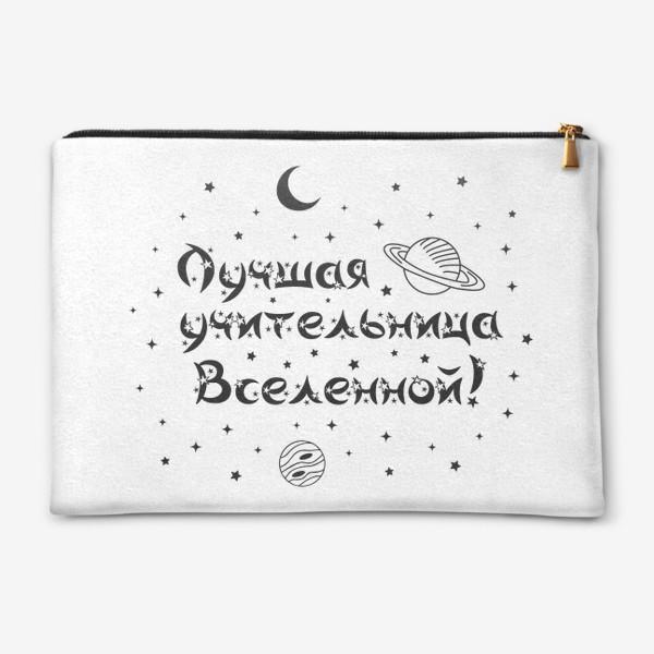Косметичка «Лучшая учительница Вселенной. Космос и надпись со звездами»