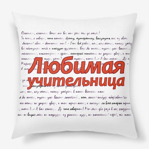 Подушка «Любимая учительница. Литература, языки»