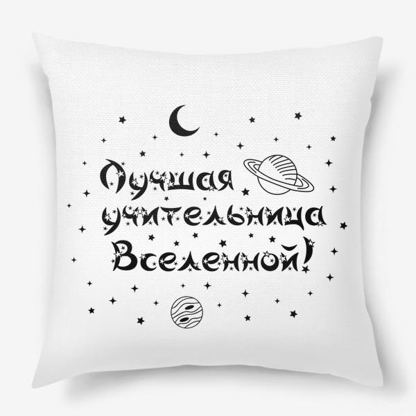 Подушка «Лучшая учительница Вселенной. Космос и надпись со звездами»