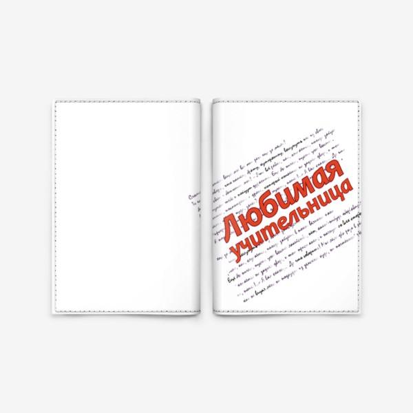 Обложка для паспорта «Любимая учительница. Литература, языки»