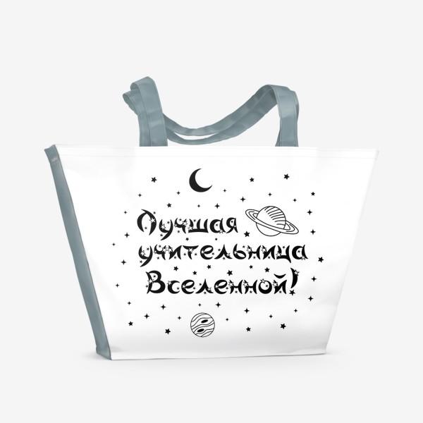 Пляжная сумка «Лучшая учительница Вселенной. Космос и надпись со звездами»