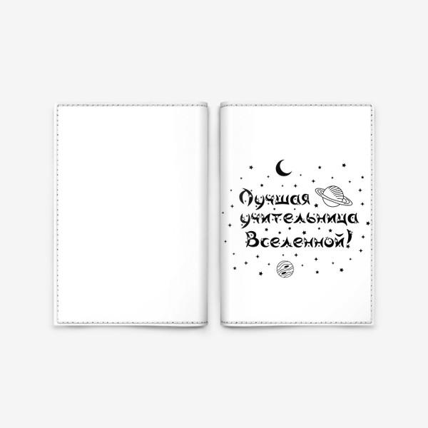 Обложка для паспорта «Лучшая учительница Вселенной. Космос и надпись со звездами»