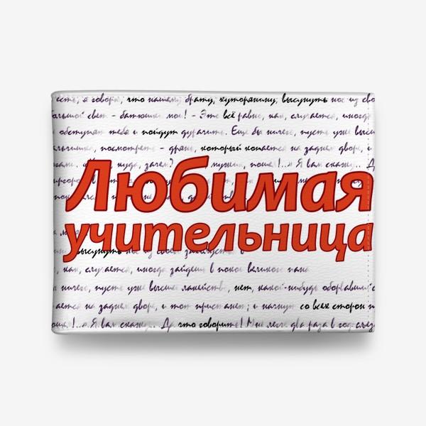 Кошелек «Любимая учительница. Литература, языки»