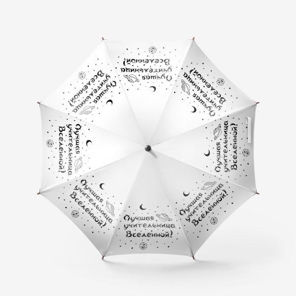 Зонт «Лучшая учительница Вселенной. Космос и надпись со звездами»