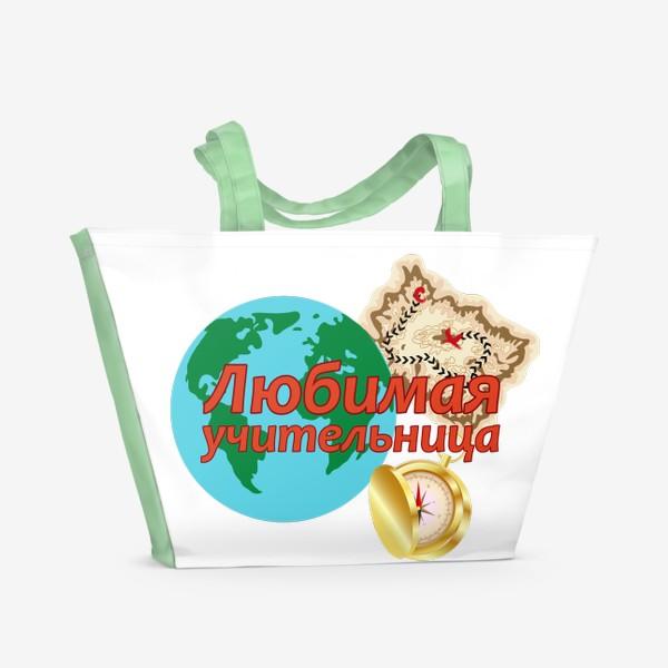 Пляжная сумка «Любимая учительница. География, история»