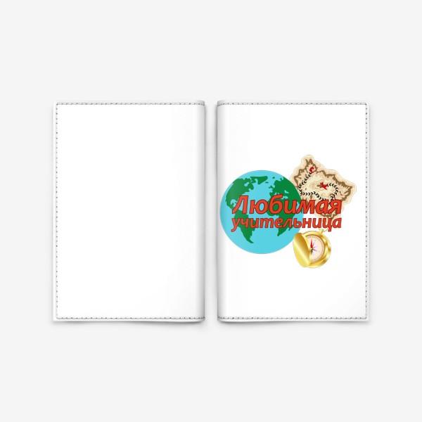 Обложка для паспорта «Любимая учительница. География, история»