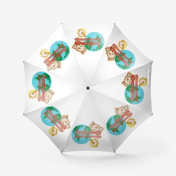 Зонт «Любимая учительница. География, история»