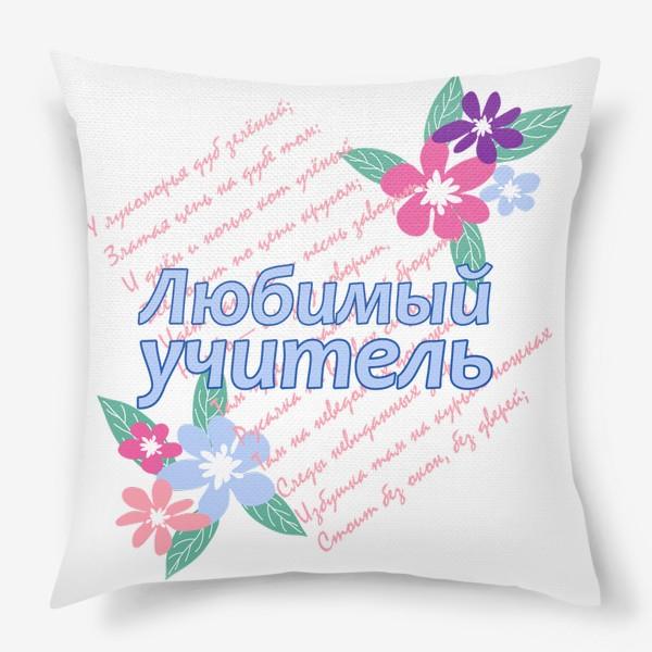 Подушка «Любимый учитель. Литература, языки»