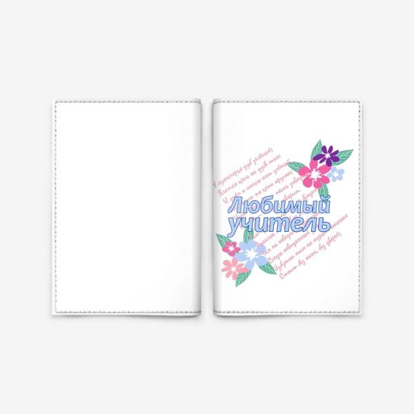 Обложка для паспорта «Любимый учитель. Литература, языки»