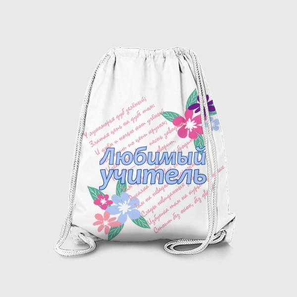 Рюкзак «Любимый учитель. Литература, языки»