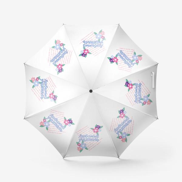 Зонт «Любимый учитель. Литература, языки»