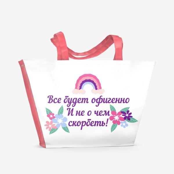 Пляжная сумка «Все будет офигенно! Надпись и цветы. Цитата из песни Т. Шаова»