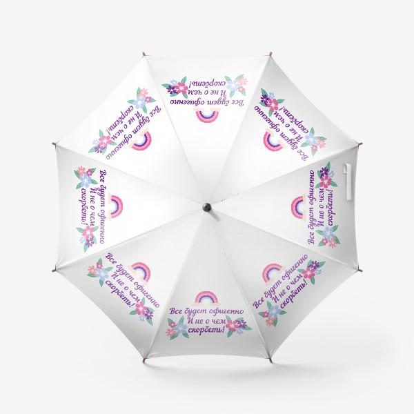 Зонт «Все будет офигенно! Надпись и цветы. Цитата из песни Т. Шаова»