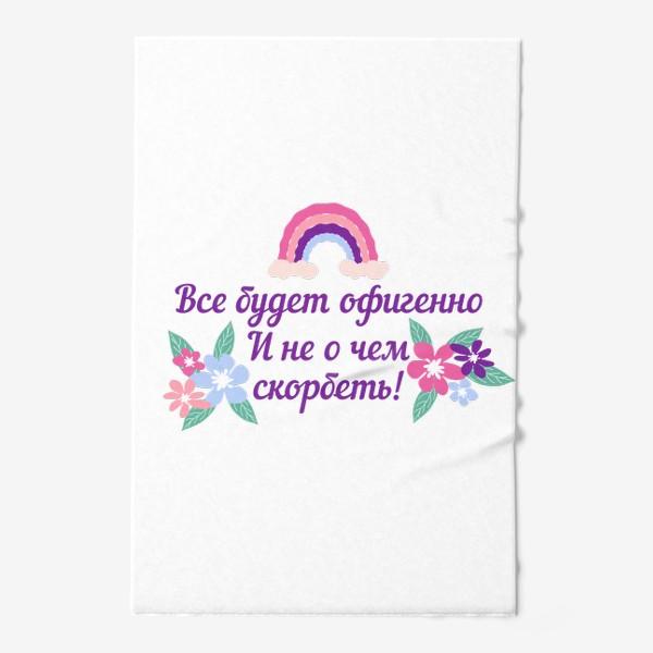 Полотенце «Все будет офигенно! Надпись и цветы. Цитата из песни Т. Шаова»