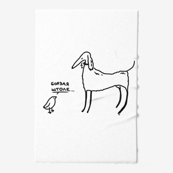 Полотенце «Борзая что ли? Вопрос к собаке»