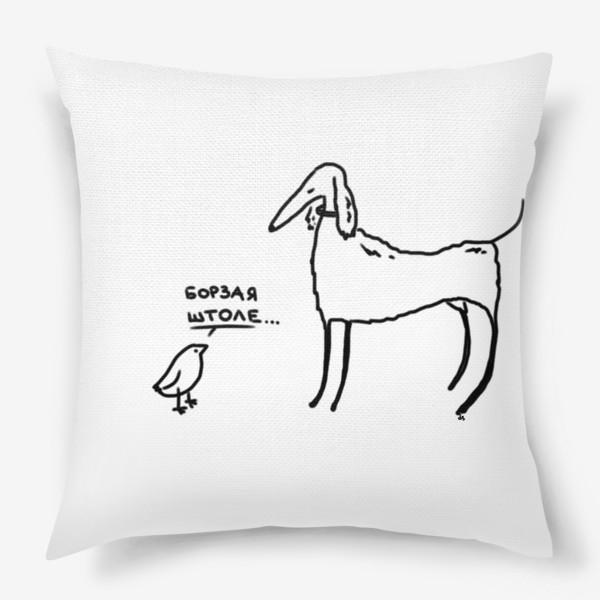 Подушка «Борзая что ли? Вопрос к собаке»