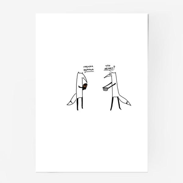 Постер «Гречка ядрица. Интересные продукты »