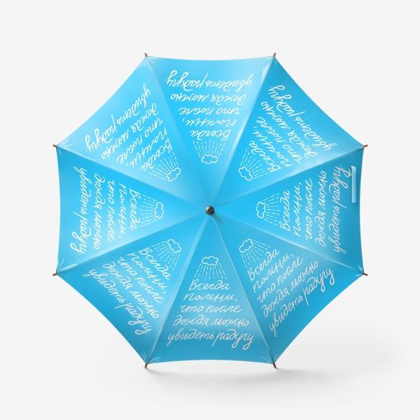 Зонт «ВСЕГДА ПОМНИ, ЧТО ПОСЛЕ ДОЖДЯ МОЖНО УВИДЕТЬ РАДУГУ»