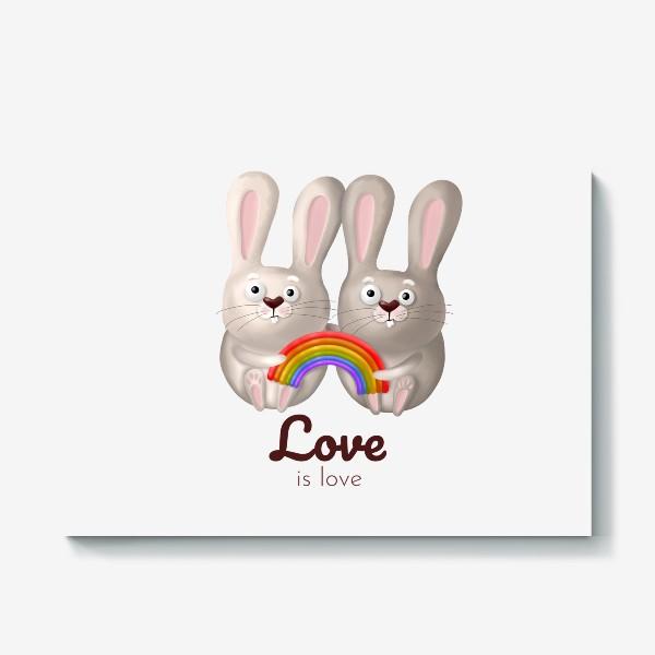 Холст «ЛГБТ радуга, зайчики, любовь, love is love, 14 февраля, день влюблённых. Принт для гомосексуалов, лесбиянок, геев»