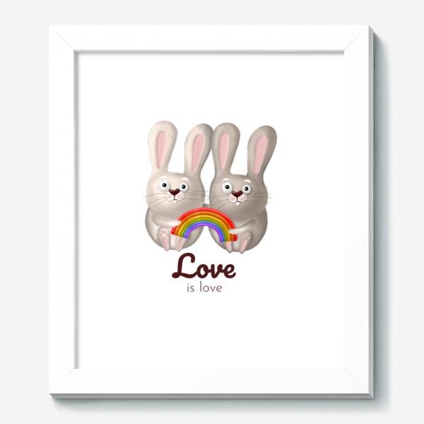 Картина «ЛГБТ радуга, зайчики, любовь, love is love, 14 февраля, день влюблённых. Принт для гомосексуалов, лесбиянок, геев»