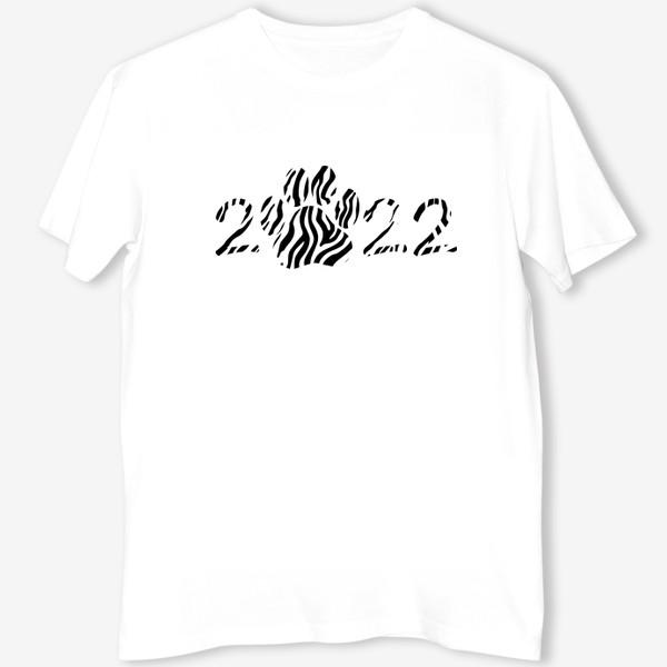 Футболка «Тигровая лапа. Новый год тигра 2022. Минималистичный дизайн. Стильный черно-белый принт. Для мальчиков и мужчин. Полоски»