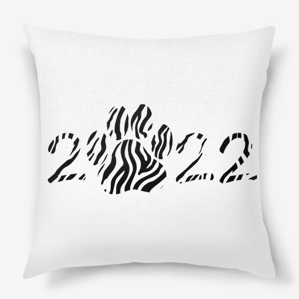 Подушка «Тигровая лапа. Новый год тигра 2022. Минималистичный дизайн. Стильный черно-белый принт. Для мальчиков и мужчин. Полоски»
