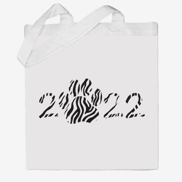 Сумка хб «Тигровая лапа. Новый год тигра 2022. Минималистичный дизайн. Стильный черно-белый принт. Для мальчиков и мужчин. Полоски»