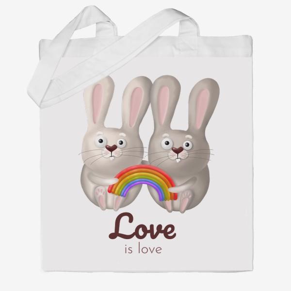 Сумка хб «ЛГБТ радуга, зайчики, любовь, love is love, 14 февраля, день влюблённых. Принт для гомосексуалов, лесбиянок, геев»