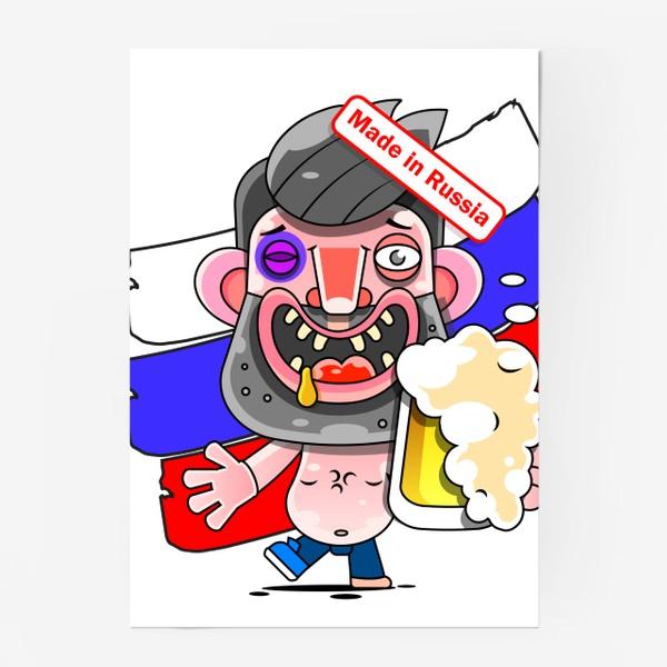 Постер «Made in Russia»
