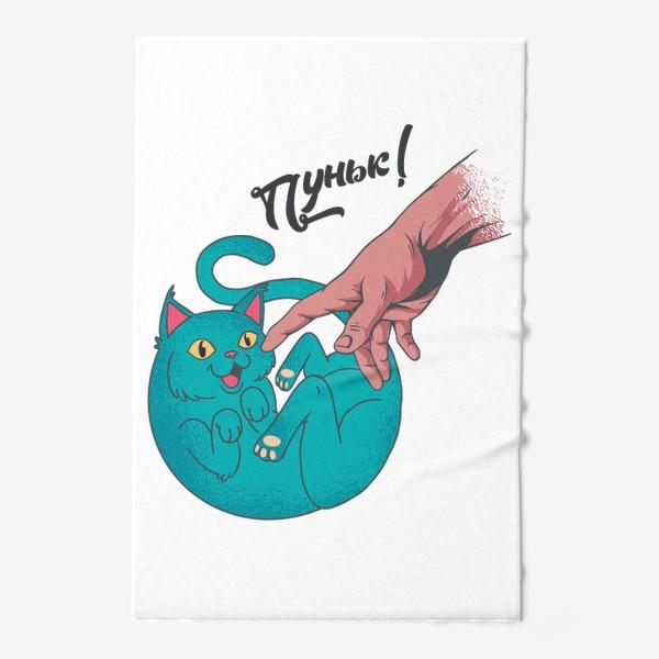 Полотенце «Пуньк! - Пародия на сотворение Адама с котом»