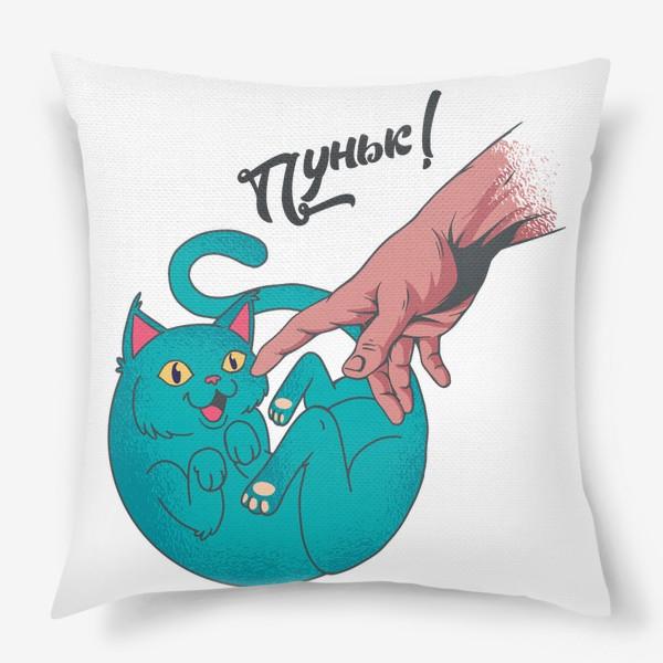 Подушка «Пуньк! - Пародия на сотворение Адама с котом»