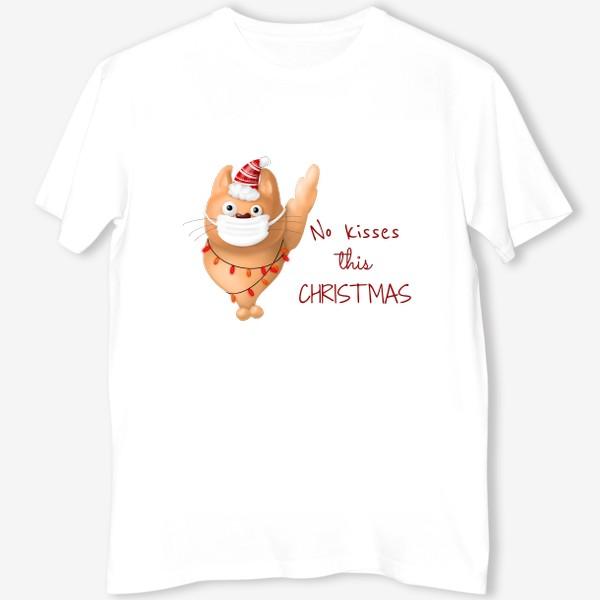Футболка «Новогодний котик. Вакцинация. Коронавирус. Ковид. Поцелуи. Любовь. Рождество. Новый год. Прикол. Кошатнику. Маска»