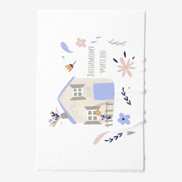 Полотенце «Любимому учителю. Дом, Цветы, листья. Нежная иллюстрация. Школа, детский сад. Весна, осень, 8 марта, День учителя »