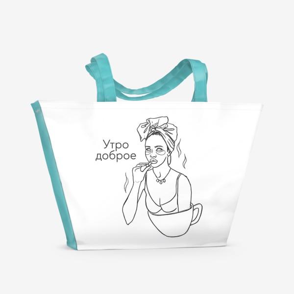 Пляжная сумка «Утро доброе»
