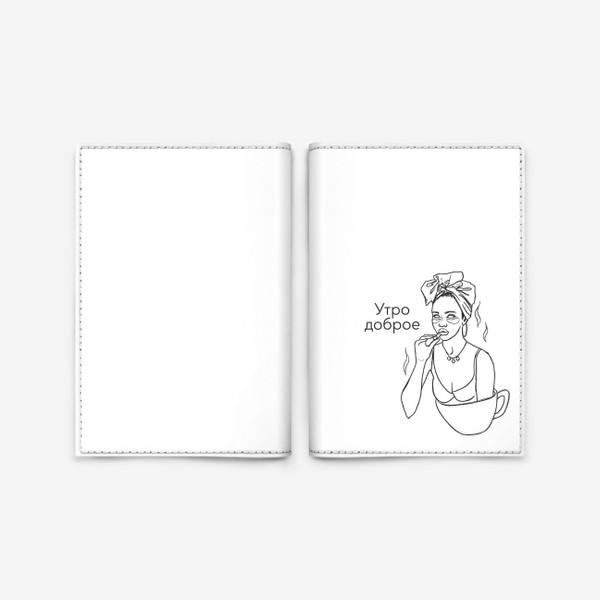 Обложка для паспорта «Утро доброе»