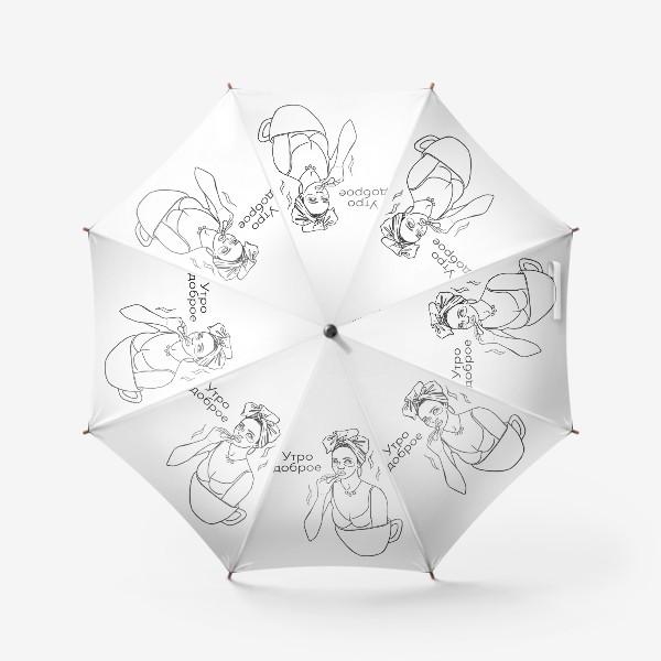 Зонт «Утро доброе»