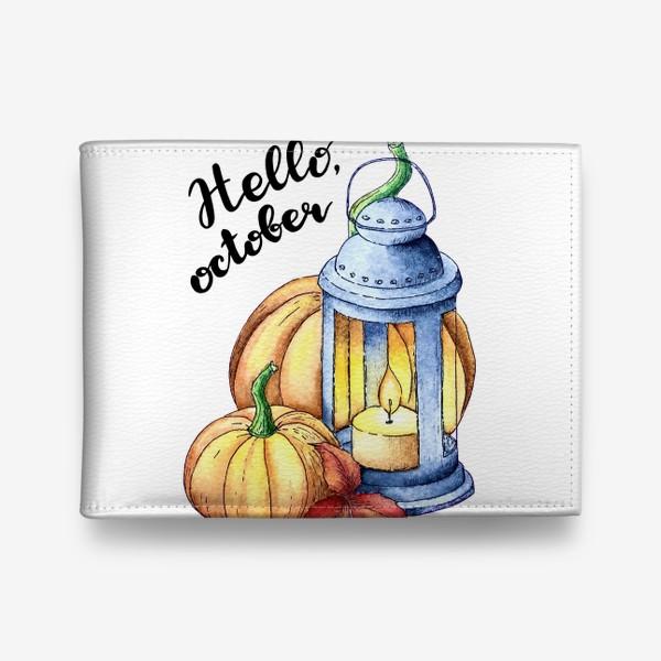 Кошелек «Здравствуй, октябрь. Тыквы, фонарь.»