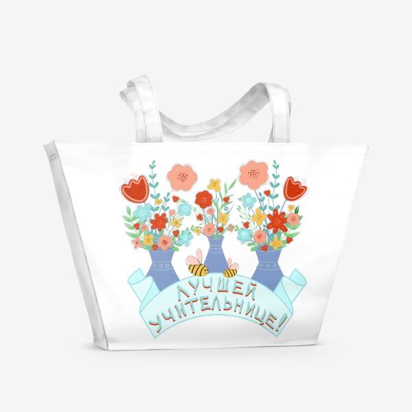 Пляжная сумка «День учителя»