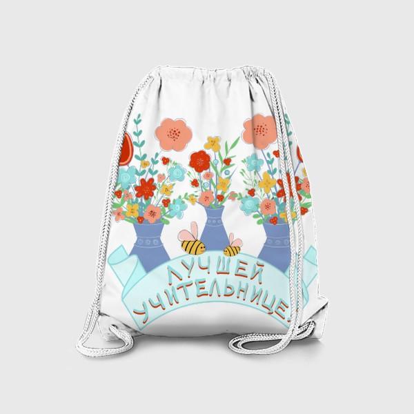 Рюкзак «День учителя»