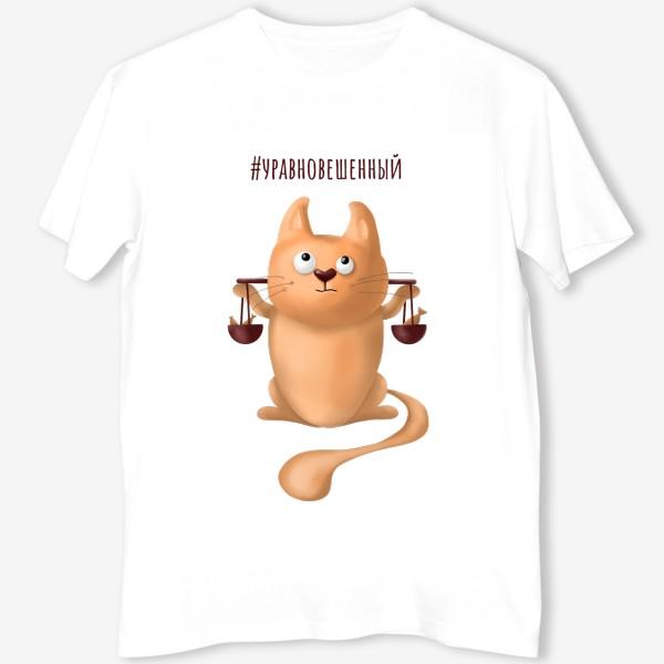 Футболка «ВЕСЫ знак зодиака. Милый рыжий кот. Подарок для мужчины весов на день рождения, октябрь, осень. Уравновешенный, дзен»