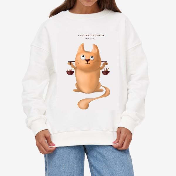 Свитшот «ВЕСЫ знак зодиака. Милый рыжий кот. Подарок для мужчины весов на день рождения, октябрь, осень. Уравновешенный, дзен»