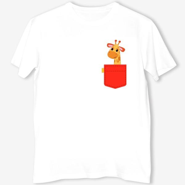 Футболка «Красный карман с жирофом»