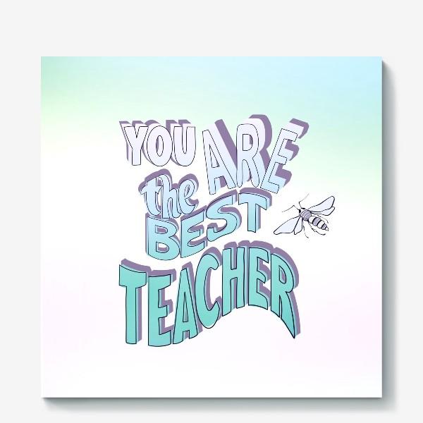 Холст «Лучшему учителю»